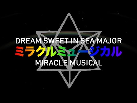 Dream Sweet in Sea Major Music Video - ミラクルミュージカル (Miracle Musical)