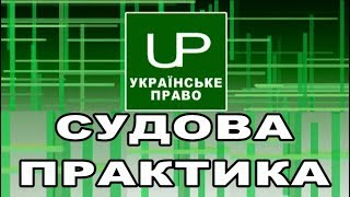 Судова практика. Українське право. Випуск від 2018-05-13
