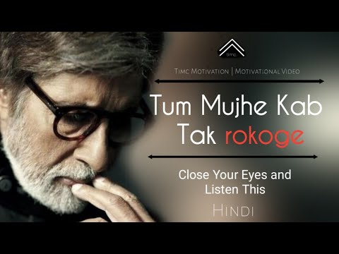 CLOSE YOUR EYES AND LISTEN THIS ! Motivational poem by Amitabh Bachchan |timc motivation|