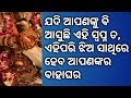 What Do Dreams About Weddings Mean in odia