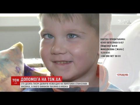 4-річний хлопчик бачить світ не так, як інші люди, через пухлину в мозку
