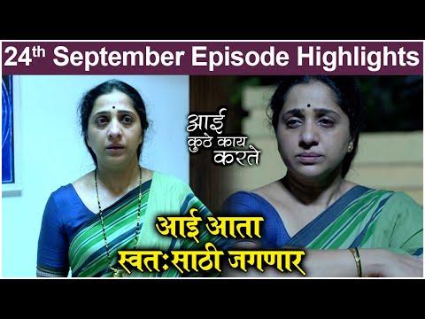 Aai Kuthe Kay Karte 24th September Episode Highlights | आई आता स्वतःसाठी जगणार, अरुंधतीचा MAKEOVER?