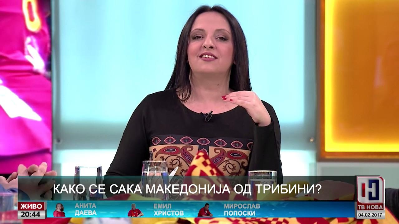 Како се сака Македонија од трибини?