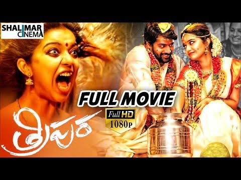 Tripura Latest Telugu Full Length Movie || Naveen Chandra, Swathi Reddy, ||Shalimarcinema
