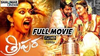 Video Tripura ( త్రిపుర) Latest Telugu Full Length Movie || Naveen Chandra, Swathi Reddy, ||Shalimarcinema MP3, 3GP, MP4, WEBM, AVI, FLV September 2018