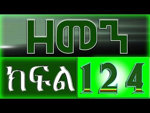 ዘመን - ZEMEN Part 124