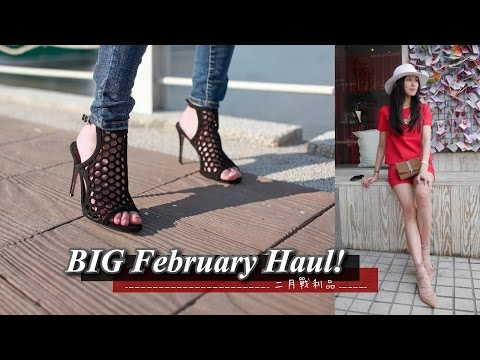 BIG February Haul 二月戰利品分享!