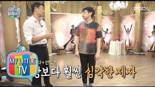 [My Little Television] 마이리틀텔레비전 - Marmot PD is a Bad dancer 20150829, MBCentertainment,radiostar