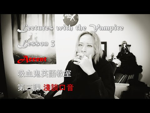 Lectures with the Vampire 吸血鬼英語教室 第三集 淺談英式口音