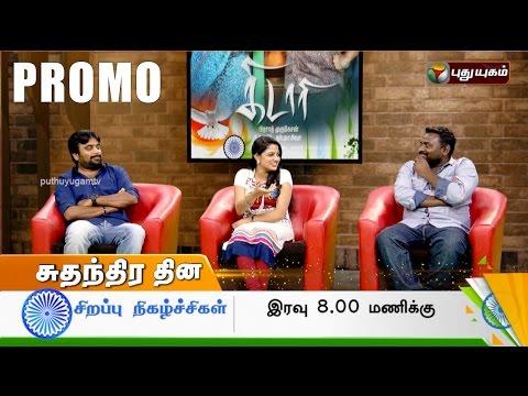 Kidari-Movie-Team-Independence-Day-Special-PROMO-Puthuyugam-TV