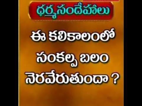 Mean of Sankalpa Balam | Dharma sandehalu - Episode 527_Part 1