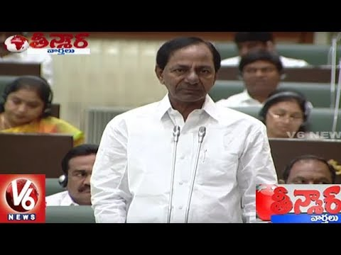 Telangana Assembly Winter Sessions Ended | Teenmaar News