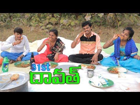 Village 31st Dawath   village comedy   Creative Thinks