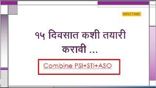 COMBINE PSI+STI+ASO 15 DAY STUDY STRATEGY