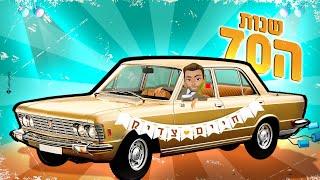 הזמר חיים צדיק – שנות ה70