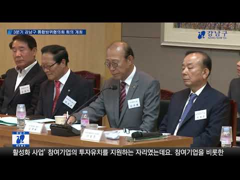 3분기 통합방위협의회 회의 개최