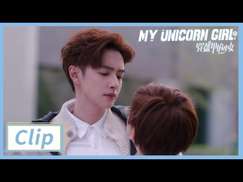 Clip: An Indirect Kiss | My Unicorn Girl EP15 | 穿盔甲的少女 | iQIYI