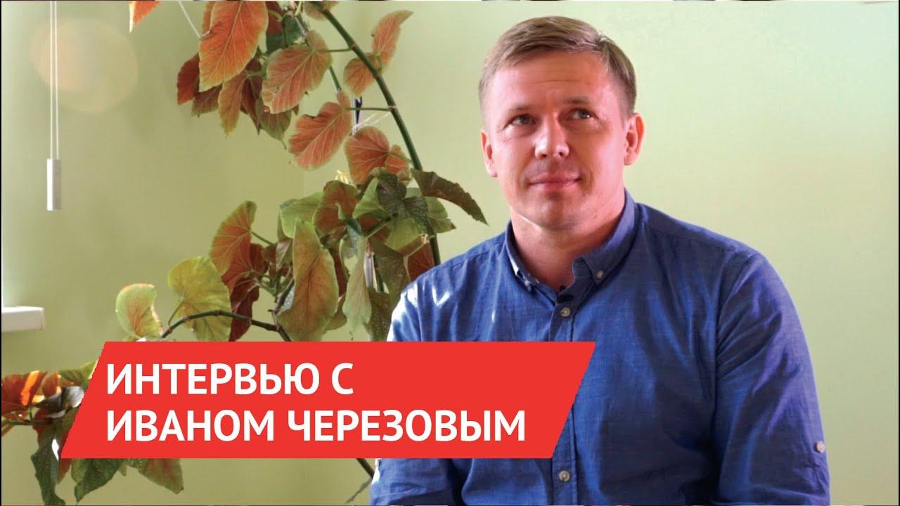 Интервью с биатлонистом Иваном Черезовым