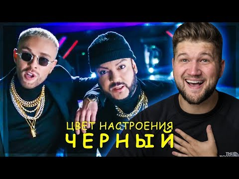 ЦВЕТ НАСТРОЕНИЯ ЧЕРНЫЙ Киркорова и Крида за деньги - ИЛЬДАР РЕАГИРУЕТ