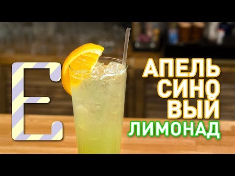 Рецепт домашнего лимонада — Едим ТВ