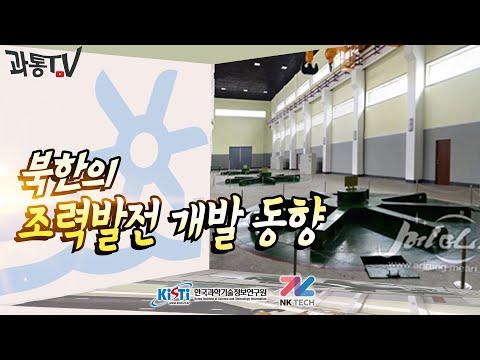 (톺아보기)북한의 조력발전 개발 동향