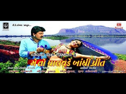 Video Me to palavde bandhi preet | Superhit Gujarati Movie download in MP3, 3GP, MP4, WEBM, AVI, FLV January 2017