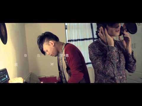 Under lover - 我愛你,我願意(remix 梁山伯與茱麗葉) 官方Music video