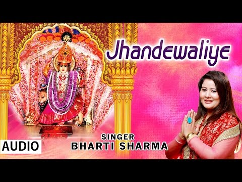 Jhandewaliye PUNJABI Devi Bhajan By BHARTI SHARMA I Audio Song I T-SeriesBhaktiSagar
