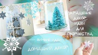 Зимний декор Идеи украшения и декора дома зимой