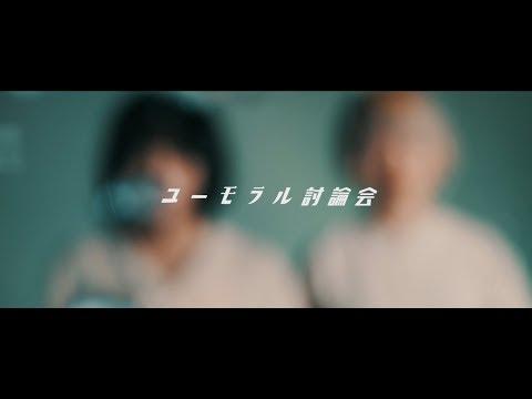 , title : 'なきごと / ユーモラル討論会 MV'
