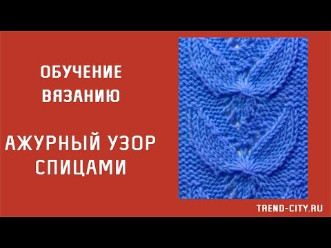 Ажурный узор спицами №108 видео