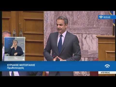 Κ.Μητσοτάκης(Πρωθυπουργός)(Τριτολογία)(Διεθνής Προστασία και άλλες διατάξεις)(31/10/2019)