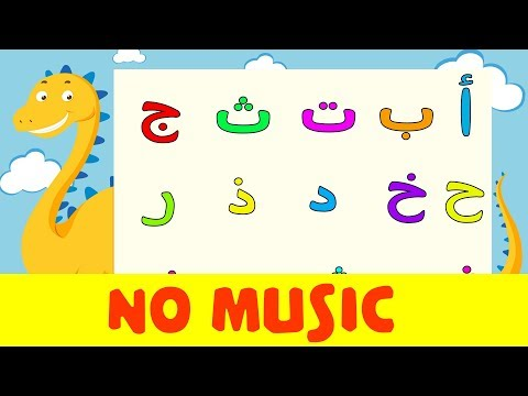 Arabic alphabet song no music 7 -  Alphabet arabe chanson sans musique  7 -   أنشودة الحروف العربية