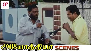 Ayothya Full Comedy