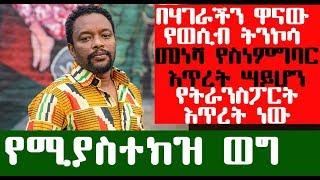 """""""የወሲብ ትንኮሳ መነሻ የታክሲ እጥረት ነው"""" - በዕውቀቱ ስዩም   Ethiopia"""