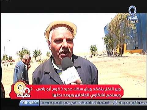 وزير النقل يتفقد ورش السكة الحديد كوم ابو راضى ويستمع لشكاوى العاملين ويوعد بحلها