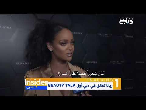 ريانا: سعيدة بتعريف دبي على علامة مستحضرات التجميل الخاصة بي