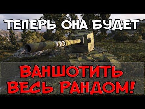ТЕПЕРЬ ОНА БУДЕТ ВАНШОТИТЬ ВЕСЬ РАНДОМ! НОВАЯ СМЕРТОНОСНАЯ БАБАХА! World of Tanks
