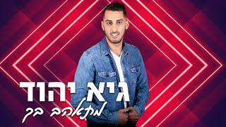 הזמר גיא יהוד – סינגל חדש - מתאהב בך