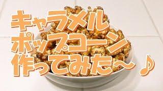 キャラメルポップコーン作ってみた~♪ - How To Cook Caramel Popcorn
