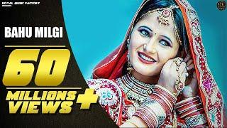 Video Bahu Milgi | Sky Kohli, Anjali Raghav | Krishan Sanwra, Vishika | New Haryanvi Songs Haryanavi 2018 download in MP3, 3GP, MP4, WEBM, AVI, FLV January 2017