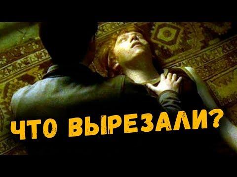 СМЕРТЬ РОНА? СЕСТРА ГЕРМИОНЫ? ЧТО ВЫРЕЗАЛИ ИЗ ГАРРИ ПОТТЕРА (видео)