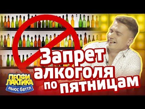 Запрет алкоголя по пятницам - Ньюс-Баттл