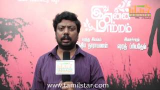 Music Director Sarath Priyadev Speaks at Idhu Enna Maatram Audio Launch