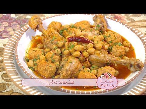 شطيطحة دجاج   خبز الدار / خبايا بن بريم / سعيدة بن بريم / Samira TV