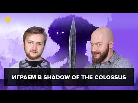 Фогеймер-стрим (24.01.18). Артём Комолятов и Алексей Макаренков играют в Shadow of the Colossus