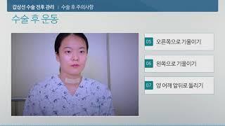 갑상선 수술 전후 관리 미리보기