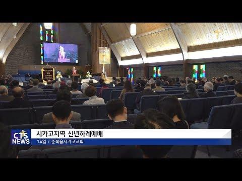 시카고지역 한인교역자회 주최 신년하례예배