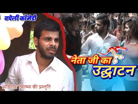 Neta Ji Ka Udhghatan | नेता जी का उद्धघाटन | Avinash Tiwari | Bagheli Video