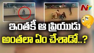 ప్రియుడిపై కోపమొస్తే ఇలాకూడా చేస్తారా.? l Woman Attempting Suicide at Metro Station
